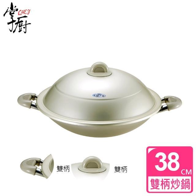 【掌廚】RIKEN日本理研雙柄中華鍋38cm(含蓋)