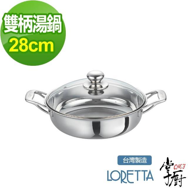 【掌廚】LORETTA七層複合金雙柄萬用鍋28cm(含蓋)