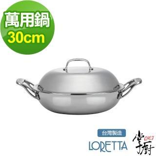 【掌廚】LORETTA七層複合金雙柄中華煎炒鍋30cm(含蓋)
