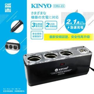 【KINYO】車用 USB 點煙器擴充座(CRU-23)