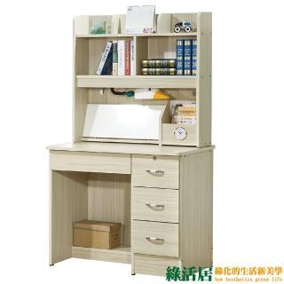 【綠活居】韋堡   時尚3尺木紋書桌/電腦桌組合(三色可選+上+下座)