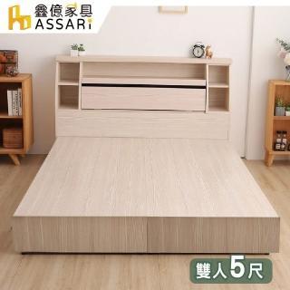 【ASSARI】本田房間組二件_床箱+床底(雙人5尺)