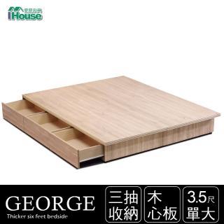 【IHouse】喬治 木心板收納三抽床底(單大3.5尺)
