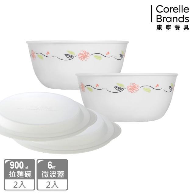 【CORELLE 康寧】陽光橙園4件式麵碗組(D01)