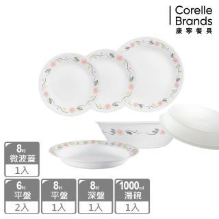 【CORELLE 康寧】陽光橙園甜蜜小家庭6件式碗盤組(F01)