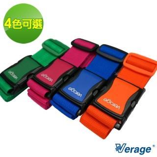 【Verage】維麗杰 簡易便利行李箱綁帶/束帶(4色可選)