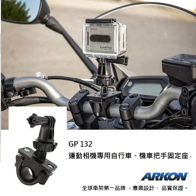 【ARKON】運動相機專用自行車、機車把手/圓管固定座 GP132(#GoPro配件 #運動攝影機配件 #VIRB配件)