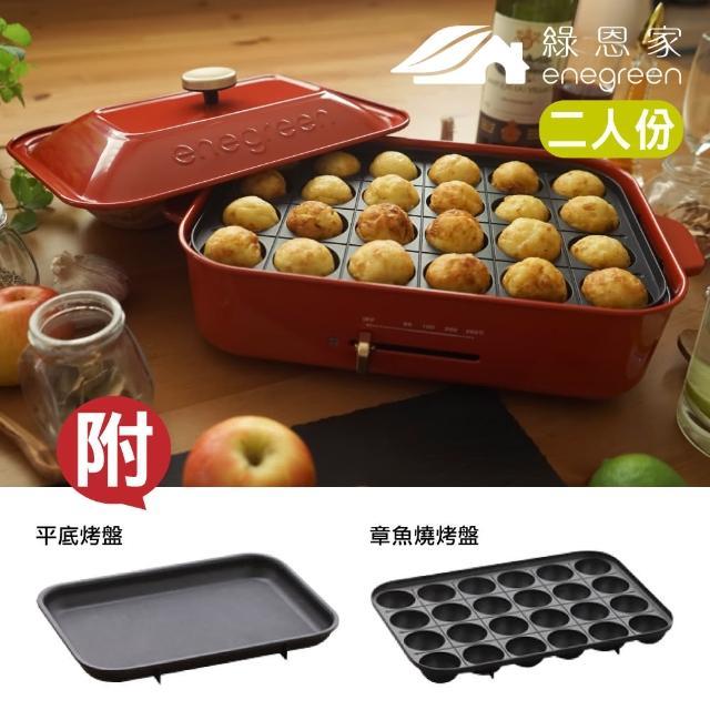 【綠恩家enegreen】日式多功能烹調電烤盤(經典紅KHP-770TR)