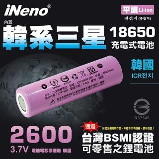 ~iNeno~內置韓系三星 2600mAh 平頭 18650鋰電池^( BSMI ^)