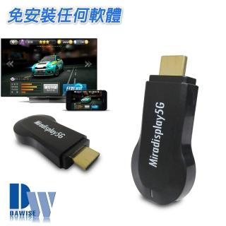 【DW】WD64終極超速款 無線影音鏡像投影器(送4大好禮)