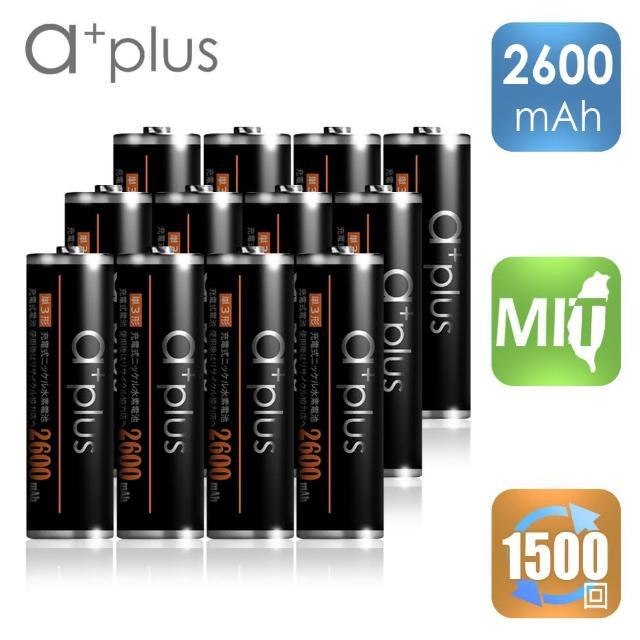 【a+plus】高容量2600mAh低自放AA-3號充電電池(12入)/