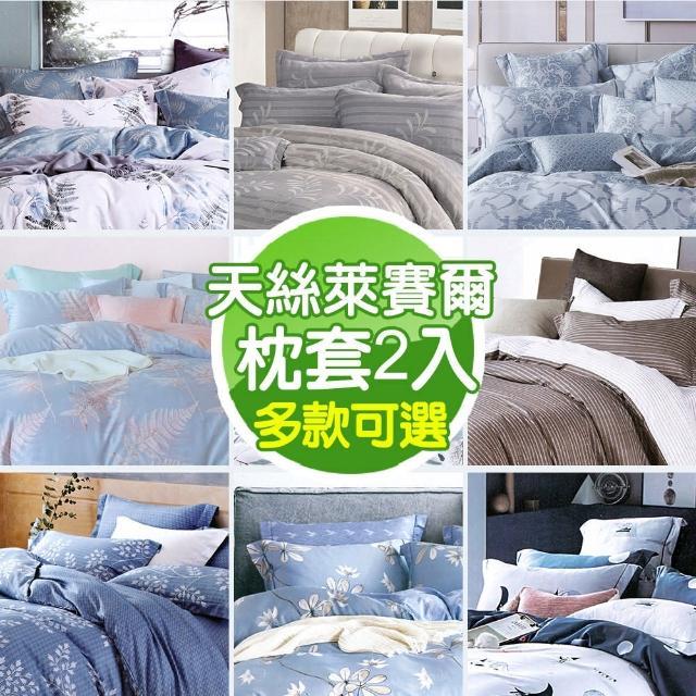 【MITiLOOK】萊賽爾天絲枕套2入(多款可選)/