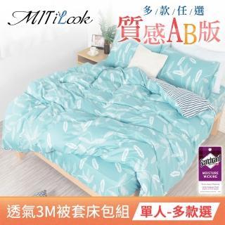 【MITiLOOK】涼感3M吸濕排汗X防蹣抗菌單人被套床包組(多款可選)