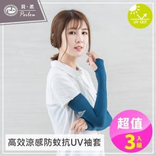 【PEILOU】高效涼感防蚊抗UV袖套(三入組)