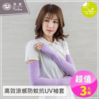 【PEILOU】高效涼感防蚊抗UV袖套(點點-三入組)