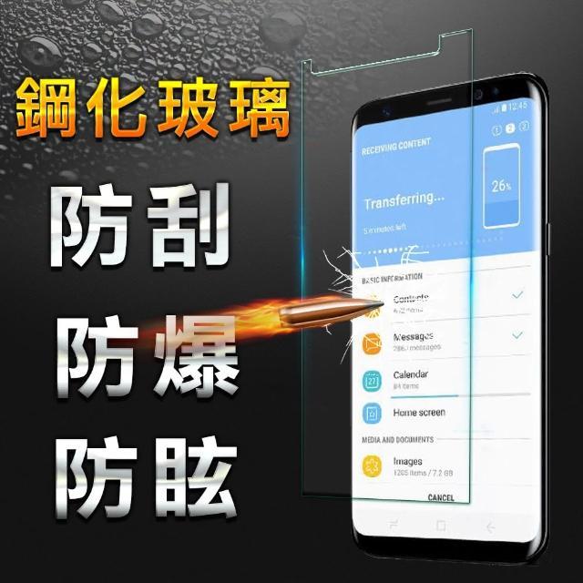 【YANG YI】揚邑 Samsung Galaxy S8 防爆防刮防眩弧邊 9H鋼化玻璃保護貼膜