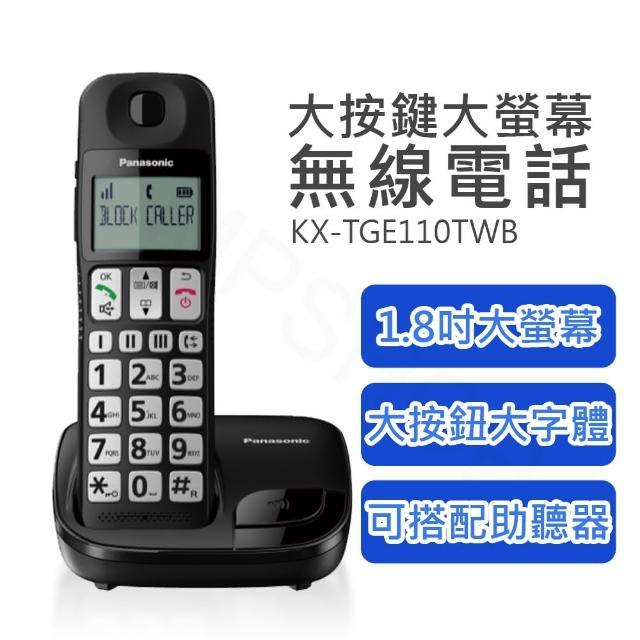 【國際牌PANASONIC】大按鍵大螢幕無線電話(KX-TGE110TW)