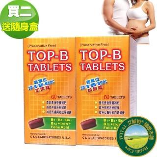 【IVITAL艾維特】美國進口孕婦葉酸+B群錠(買2瓶送1盒葉酸隨身盒 -全素)