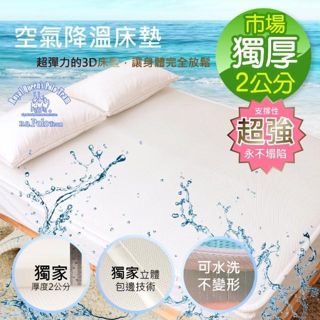 【R.Q.POLO】3D空氣降溫床墊+涼感纖維布套