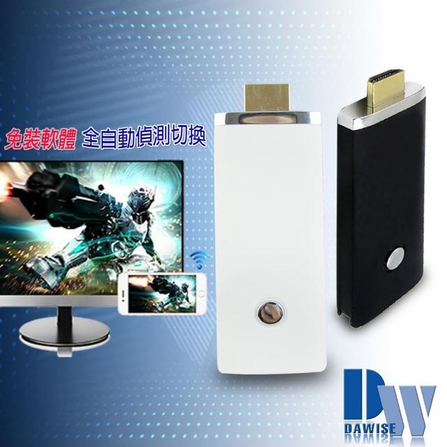 【DW】WD77終極尊榮款 無線螢幕鏡像投影器(全自動偵測切換 送4大好禮)