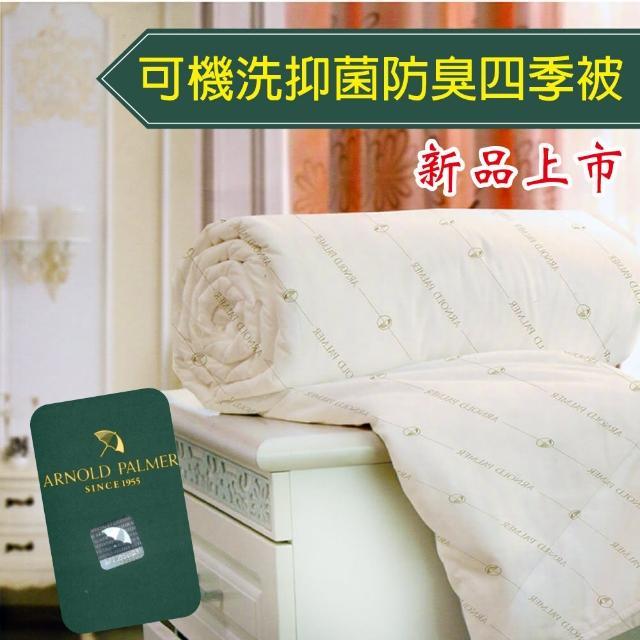 【HO KANG】可機洗抑菌除臭四季被-雙人6X7尺(可水洗)