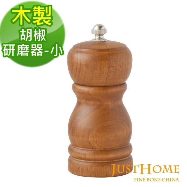 【Just Home】木製胡椒研磨器12cm(台灣製)