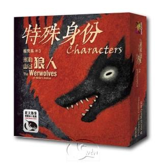 【新天鵝堡桌遊】米勒山谷狼人:特殊身份擴充集3 Werewolves of Millers Hollow: Characters(越多人越好玩)