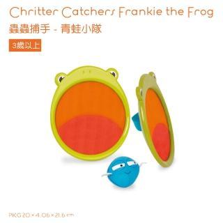 【B.Toys】蟲蟲捕手-青蛙小隊