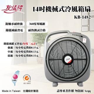 【友情牌】14吋機械式冷風箱扇(KB-1482)