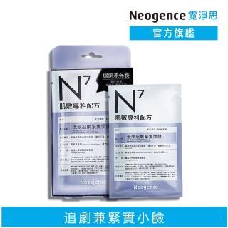 【Neogence 霓淨思】N7低頭追劇緊實面膜4片/盒
