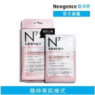 【Neogence 霓淨思】N7自拍免修修亮白面膜4片/盒
