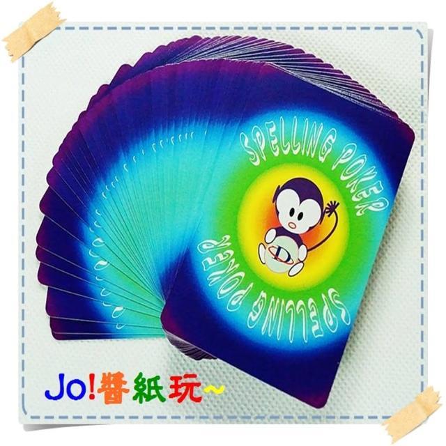 【Jo醬紙玩-】英文拼字撲克牌精裝版(新年元旦兒童禮物英文教具遊戲學習桌遊)