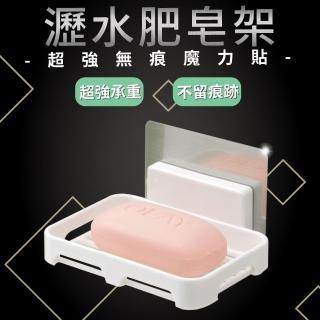 【強力無痕貼】瀝水肥皂架(無痕貼 菜瓜布架 肥皂架 魔術貼 浴室收納 廚房收納)