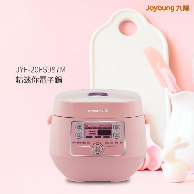 【九陽JOYOUNG】精迷你電子鍋(JYF-20FS987M)