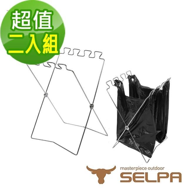 【韓國SELPA】不鏽鋼垃圾袋支架/收納/環保(兩入組)