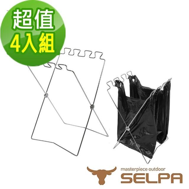 【韓國SELPA】不鏽鋼垃圾袋支架/收納/環保(四入組)