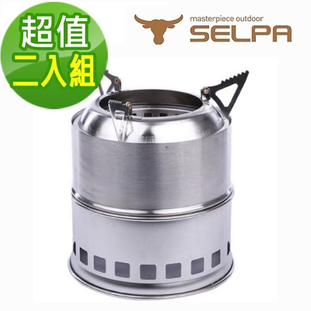 【韓國SELPA】不鏽鋼柴氣化火箭爐/一般款/柴火爐/登山爐(兩入組)
