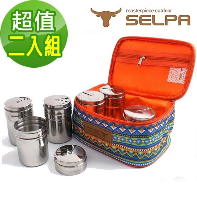 【韓國SELPA】民族風水藍鑽石款調味罐收納袋/含調味罐(二入組)