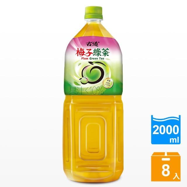 【古道】梅子綠茶2000ml*8瓶
