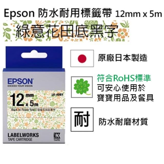 【EPSON】標籤機色帶綠意花田底黑字/12mm(LK-4DBY)
