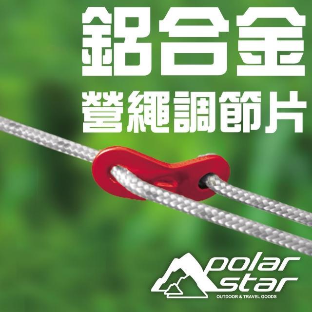 【PolarStar】鋁合金營繩調節片 / 快速調整帳篷營繩長度 -6入(帳棚 炊事帳 天幕帳)
