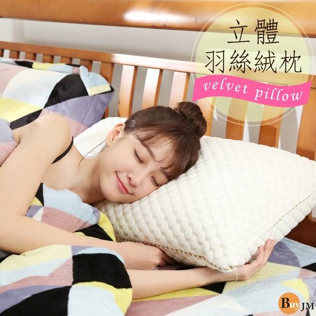 【BuyJM】台灣製立體羽絲絨枕/枕頭
