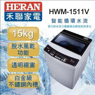 【HERAN禾聯】15KG DD直驅變頻洗衣機(HWM-1511V)