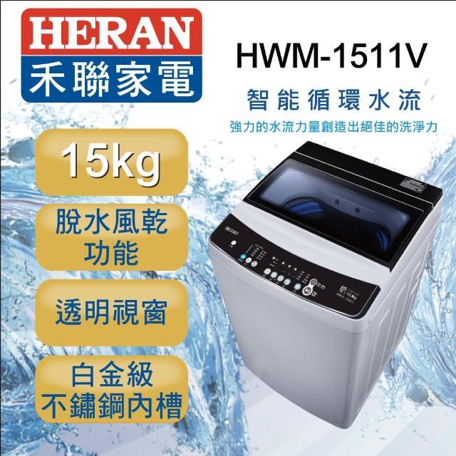【HERAN禾聯】15KG 緩衝上蓋DD直驅變頻洗衣機(HWM-1511V)