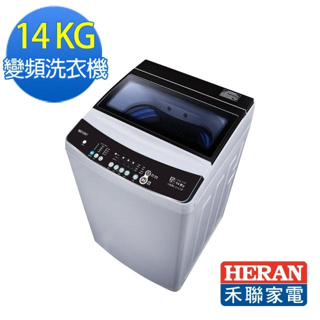 【HERAN禾聯】14KG 緩衝上蓋DD直驅變頻洗衣機(HWM-1411V)
