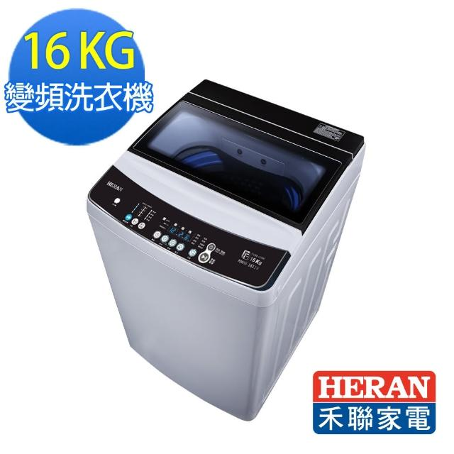 【HERAN禾聯】16KG 緩衝上蓋DD直驅變頻洗衣機(HWM-1611V)
