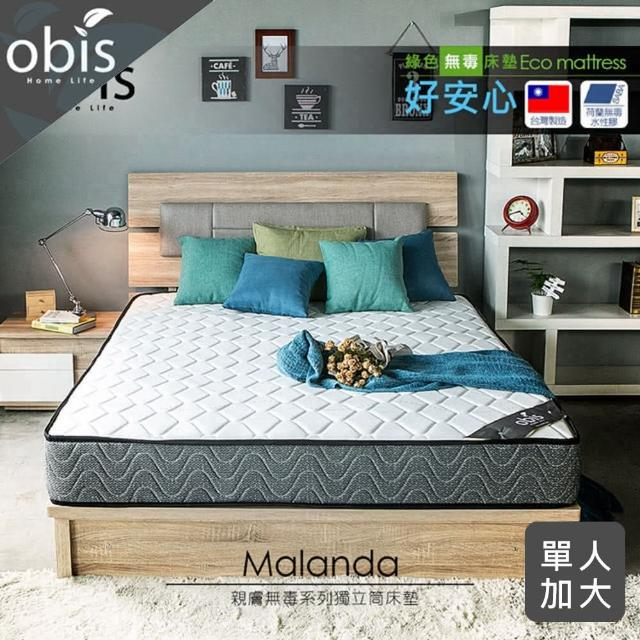 【obis】Malanda親膚無毒系列單人3.5X6.2尺獨立筒床墊(21cm)