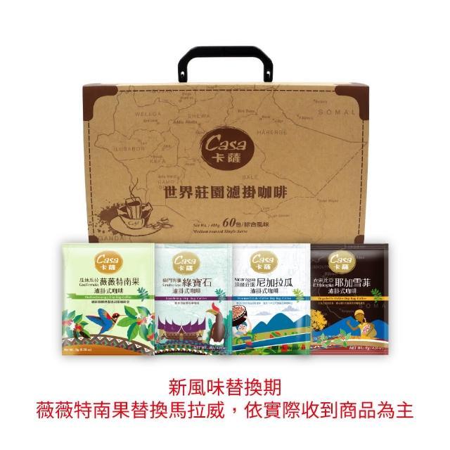 【Casa卡薩】精選世界莊園綜合濾掛咖啡(60入)