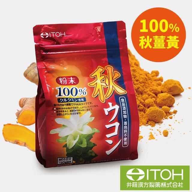 【日本ITOH】100%秋薑黃粉(66日分大容量200克)