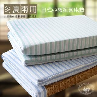 【R.Q.POLO】日式亞藤蓆 三折式冬夏兩用床墊 單人 3X6尺(送同花色枕套)